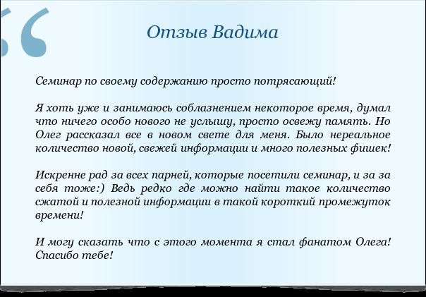 Vadim2