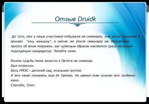 otzyv-druidk