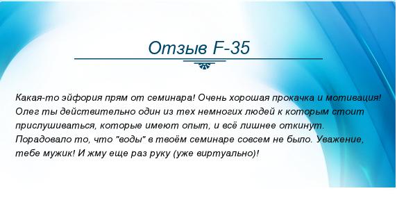 otzyv-f-35