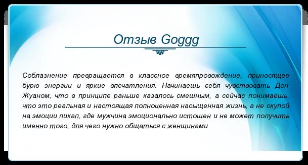 otzyv-goggg