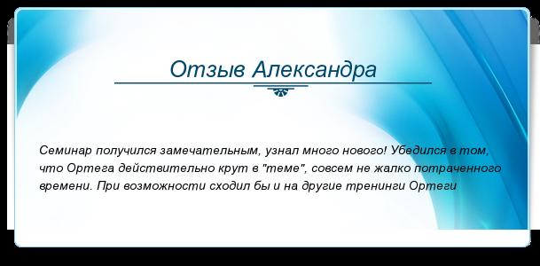 otzyv-by-alexandr_resrerve