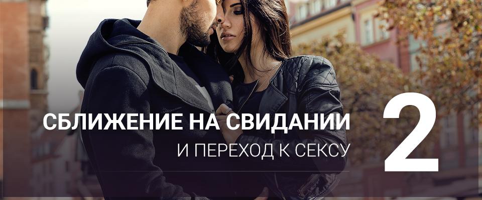 zanyatie2_sblizhenie-na-svidanii