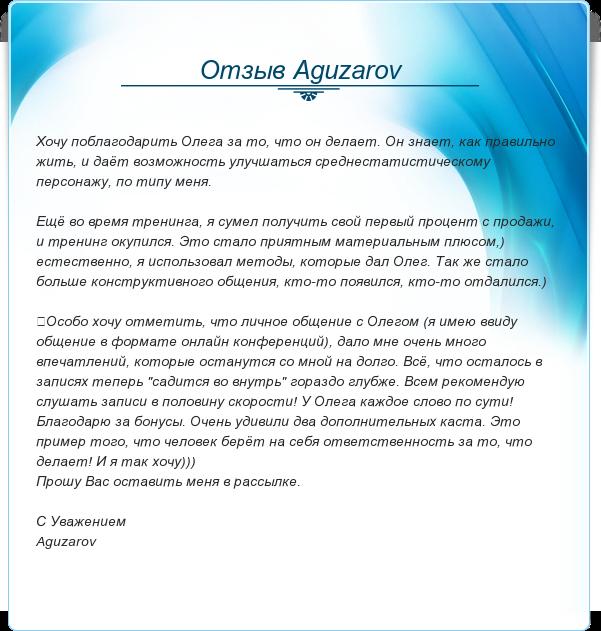 otzyv-aguzarov