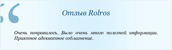 rolros3