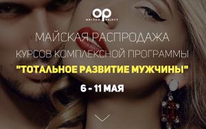 """Майская распродажа программы """"Тотальное развитие мужчины"""""""